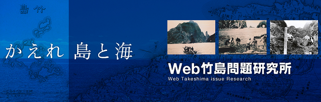 Web竹島問題研究所.PNG